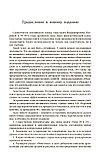Петрова А. В., Орлова И. А.: Английский язык. Лучший самоучитель, фото 6