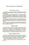Петрова А. В., Орлова И. А.: Английский язык. Лучший самоучитель, фото 8
