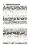 Петрова А. В., Орлова И. А.: Английский язык. Лучший самоучитель, фото 9