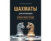 Калиниченко Н. М.: Шахматы для начинающих: правила, навыки, тактики
