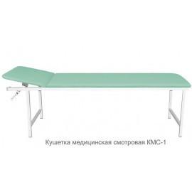 Кушетка медицинская смотровая КМС-1