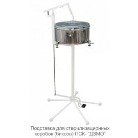 """Подставка для стерилизационных коробок (биксов), ПСК-""""ДЗМО"""""""