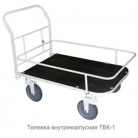 Тележка внутрикорпусная ТВК-1