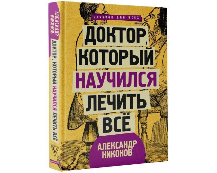 Никонов А. П.: Доктор, который научился лечить все: беседы о сверхновой медицине