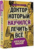 Никонов А. П.: Доктор, который научился лечить все: беседы о сверхновой медицине, фото 2