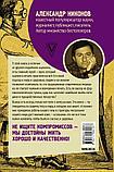 Никонов А. П.: Доктор, который научился лечить все: беседы о сверхновой медицине, фото 3