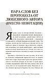 Никонов А. П.: Доктор, который научился лечить все: беседы о сверхновой медицине, фото 6