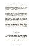 Никонов А. П.: Доктор, который научился лечить все: беседы о сверхновой медицине, фото 9