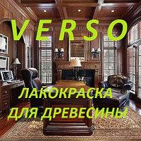 Полиуретановая эмаль Verso PU-5.051 Белая Матовая
