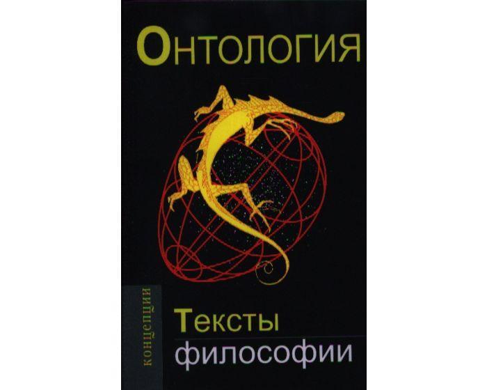 Сартр Ж.-П.: Онтология. Тексты философии