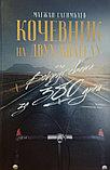 Сагимбаев М.: Кочевник на двух колесах или вокруг света за 380 дней, фото 2