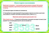 Русский 7 класс. Союзы как служебные части речи, фото 1
