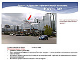 """Крышные установки на ЖК """"Нурлы Тау"""", фото 3"""