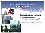 """Крышные установки на ЖК """"Нурлы Тау"""", фото 4"""