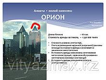 """Крышные установки на ЖК """"ОРИОН"""""""