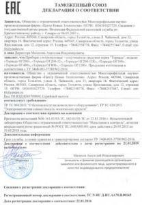 Декларация о соответствии прибора нормативам Таможенного союза