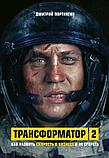 Портнягин Д.: Трансформатор 2, фото 2