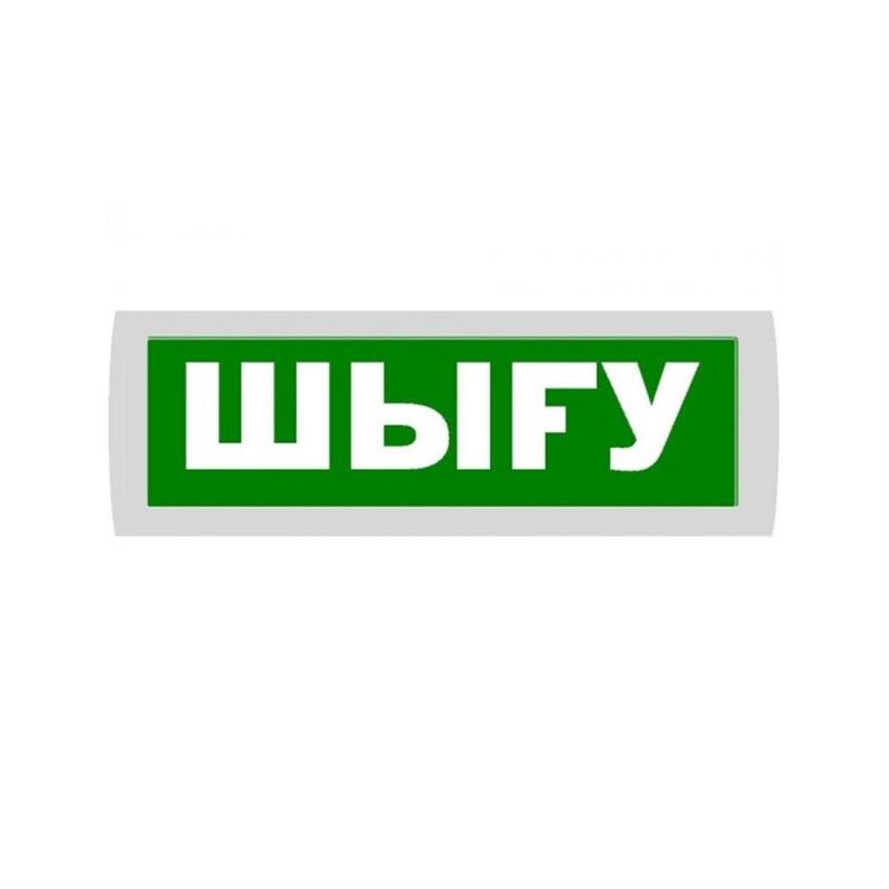 """Световое табло ОПОП 1-8 """"ШЫГУ"""", 12В"""