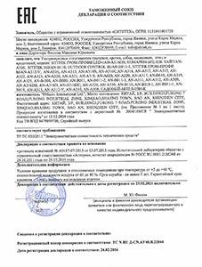 Декларация о соответствии (кликните по фото для его увеличения)
