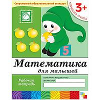 Рабочая тетрадь «Математика для малышей» (младшая группа 3+). Денисова Д.