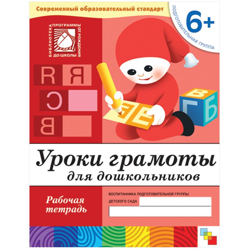 Рабочая тетрадь «Уроки грамоты для дошкольников» (подготовительная группа 6+). Денисова Д.