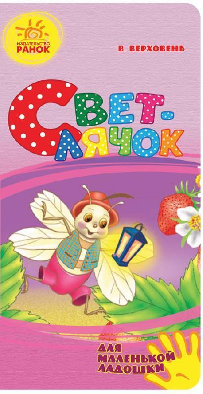 """Книжка для маленькой ладошки """"Светлячок"""""""