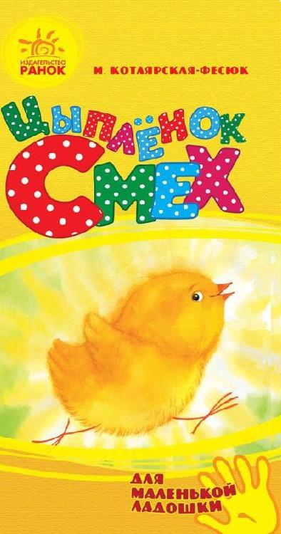"""Книжка для маленькой ладошки """"Цыплёнок Смех"""""""