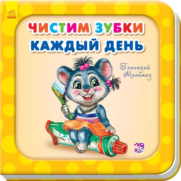 """Книжка """"Нужные книги: Чистим зубы каждый день"""""""