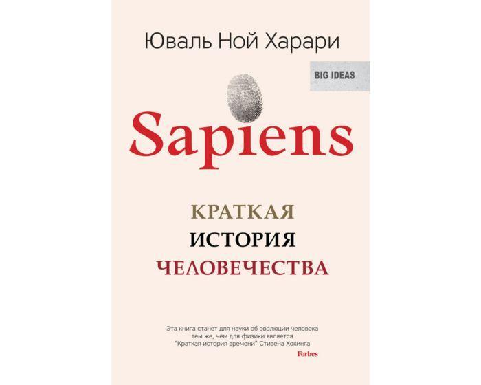Харари Ю. Н.: Sapiens. Краткая история человечества (мягкая обложка)