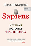 Харари Ю. Н.: Sapiens. Краткая история человечества (мягкая обложка), фото 2
