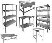 Изготовление оборудования для ресторанов и столовых (мебель из нержавеющей стали).