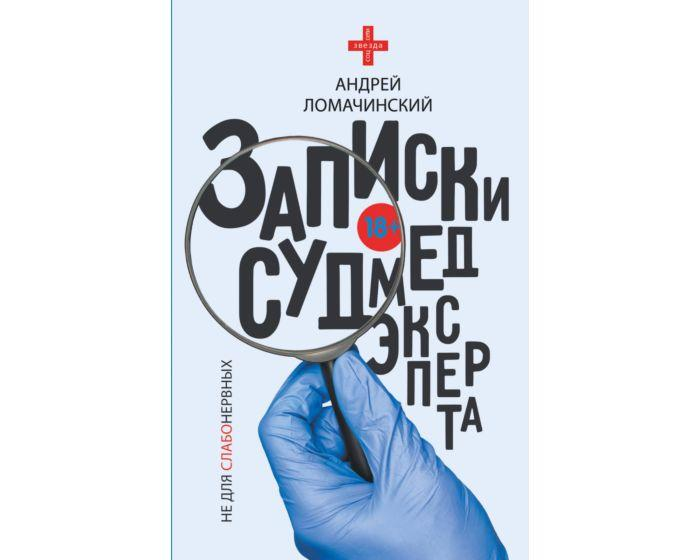 Ломачинский А. А.: Записки судмедэксперта