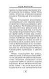 Ломачинский А. А.: Записки судмедэксперта, фото 10