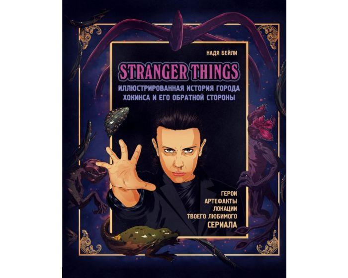 Бейли Н.: Stranger Things. Иллюстрированная история города Хокинса и его обратной стороны