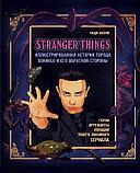 Бейли Н.: Stranger Things. Иллюстрированная история города Хокинса и его обратной стороны, фото 2