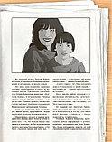 Бейли Н.: Stranger Things. Иллюстрированная история города Хокинса и его обратной стороны, фото 8