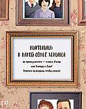Бейли Н.: Stranger Things. Иллюстрированная история города Хокинса и его обратной стороны, фото 9
