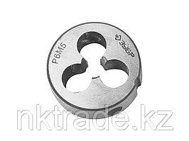 """Плашка ЗУБР """"ЭКСПЕРТ"""" круглая машинно-ручная для нарезания метрической резьбы, М4 x 0,7 4-28023-04-0.7"""
