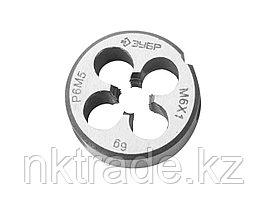 """Плашка ЗУБР """"ЭКСПЕРТ"""" круглая машинно-ручная для нарезания метрической резьбы, М6 x 1,0 4-28023-06-1.0, ГОСТ"""