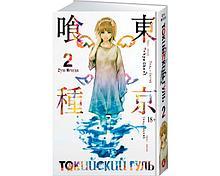 Исида С.: Токийский гуль. Кн.2