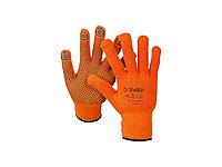 Перчатки ЗУБР утепленные, акриловые, с защитой от скольжения, 10 класс, сигнальный цвет, L-XL 11464-XL