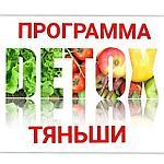 """Детокс программа """"Тяньши"""""""