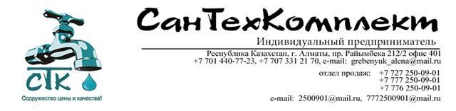 """ИП """"СанТехКомплект"""""""