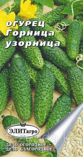 Огурец Горница Узорница 0,3гр