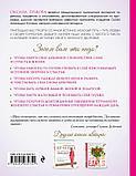 Зубкова О. А.: Обнаженные гормоны. Курс пробуждения гармонии здоровья и тела, фото 3