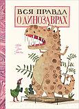 Генехтен Г. ван: Вся правда о динозаврах, фото 2
