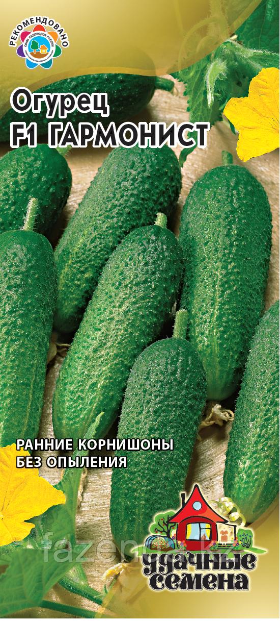 Огурец Гармонист F1 10шт/Удачные семена
