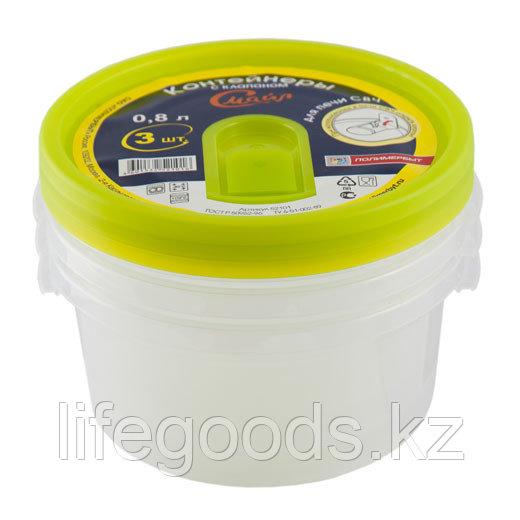 """Комплект контейнеров (3шт) """"Смайл"""" круглые с клапаном 0,8л СВЧ"""