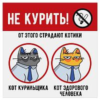 "Наклейка знак ""Не курить"" 20 х 20 см, фото 1"