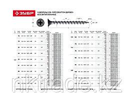 Саморезы фосфатированные с крупной резьбой, гипсокартон-дерево, PH2, 3,5 x 25 мм, 2000 шт, ЗУБР Профессионал